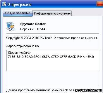 PC Tools Spyware Doctor +crack, кряк, крек, серийник, serial, keygen 2011 8