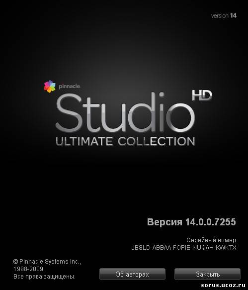 Скачать бесплатно Pinnacle Studio 14 HD Ultimate Collection.