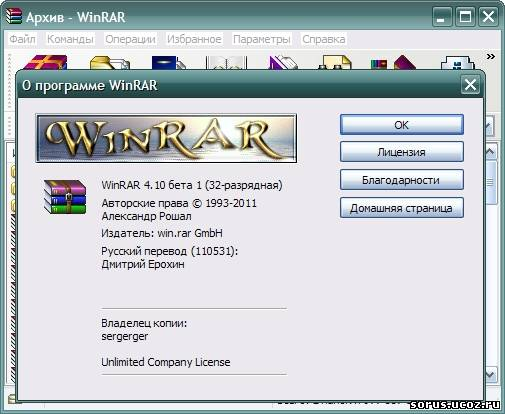 Winrar coupon promo code