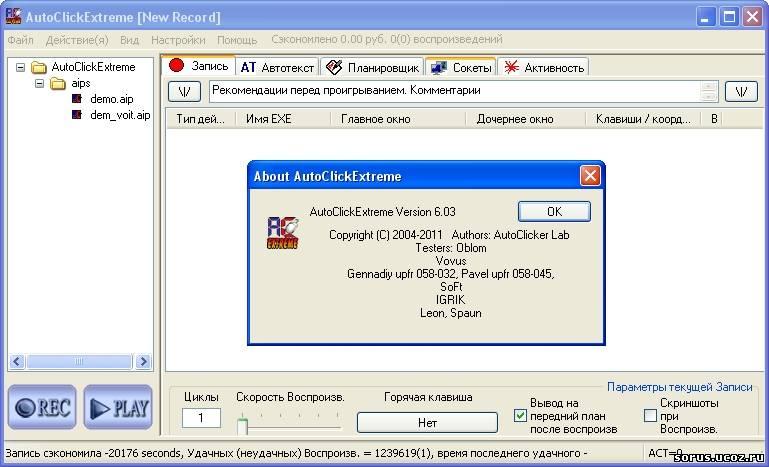 Autoclickextreme 6.03 rus