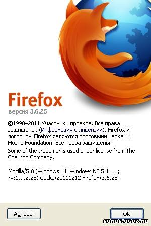Firefox 3.6.25