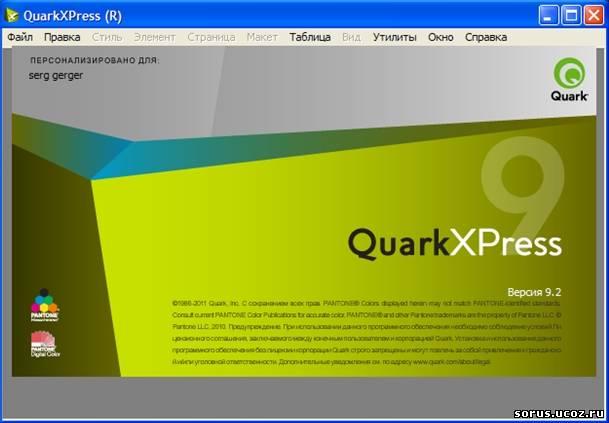 Познакомьтесь с quarkxpress - профессиональной компьютерной 31991 mb