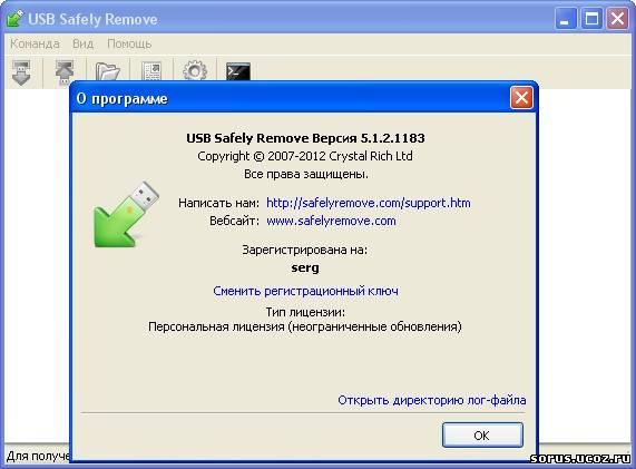 USB Safely Remove - это удобная и надежная замена стандартного.
