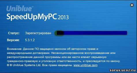SpeedUpMyPC дарит способность контролировать и управлять всеми ресурсами ко