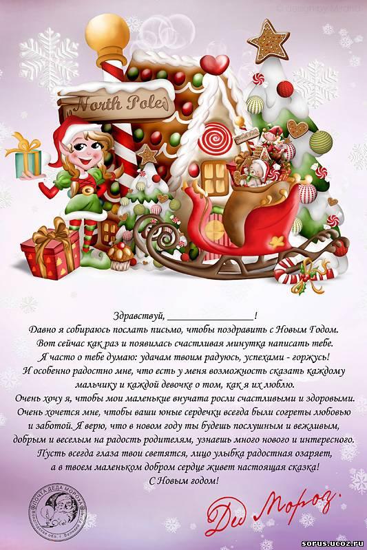 Шаблон новогодней открытки от деда мороза