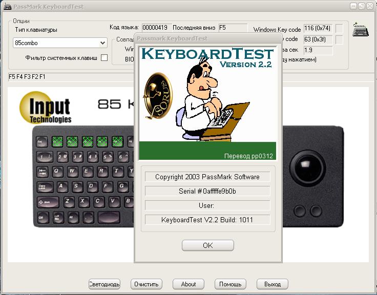 Программа проверки клавиатуры ноутбука скачать бесплатно