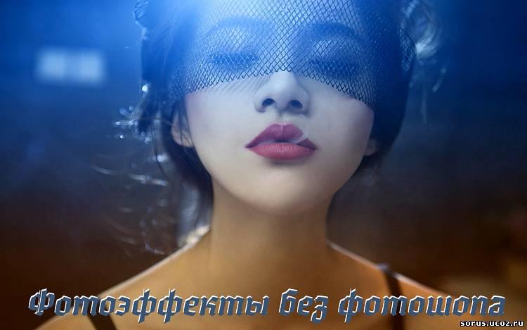 фотоэффекты аватарки: