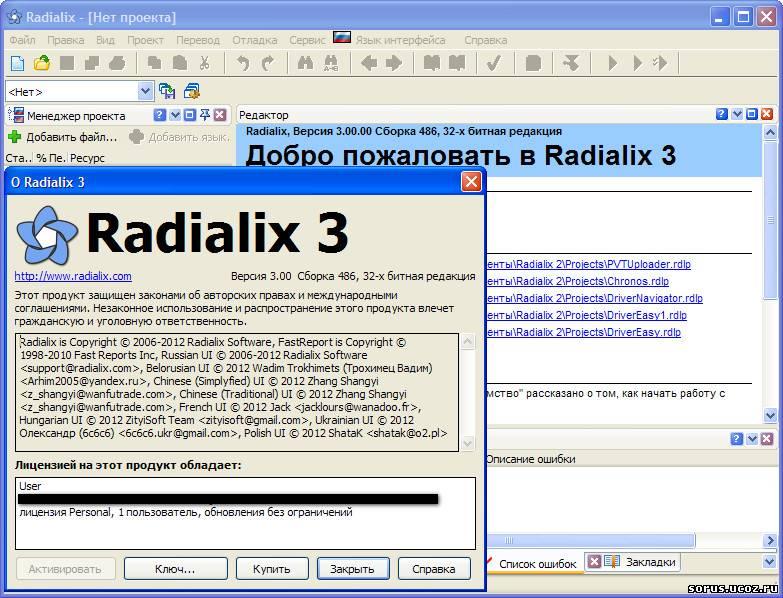 Radialix 3 скачать торрент