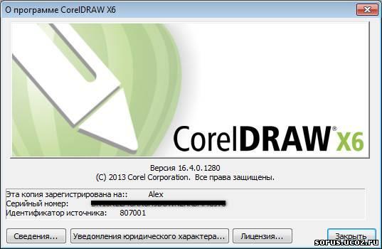 coreldraw x6 для начинающих