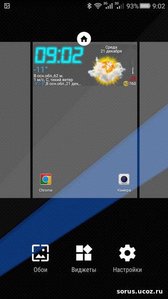 Лаунчер На Андроид 4.1