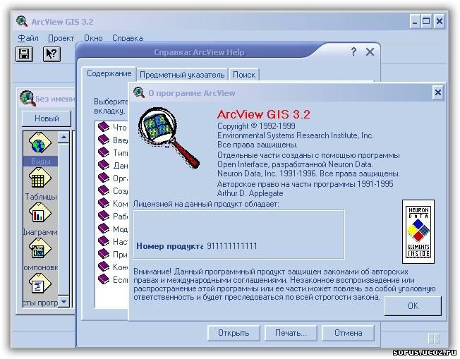Arcview программа скачать бесплатно