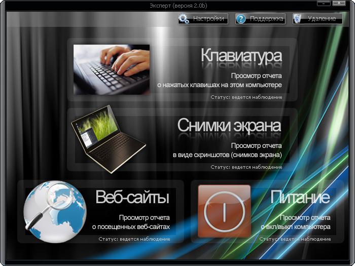 Скачать Expert 2.0b Freeware / Русский торрент.