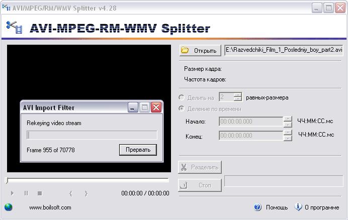 AVI MPEG RM WMV SPLITTER 4 28 PORTABLE RUS СКАЧАТЬ БЕСПЛАТНО