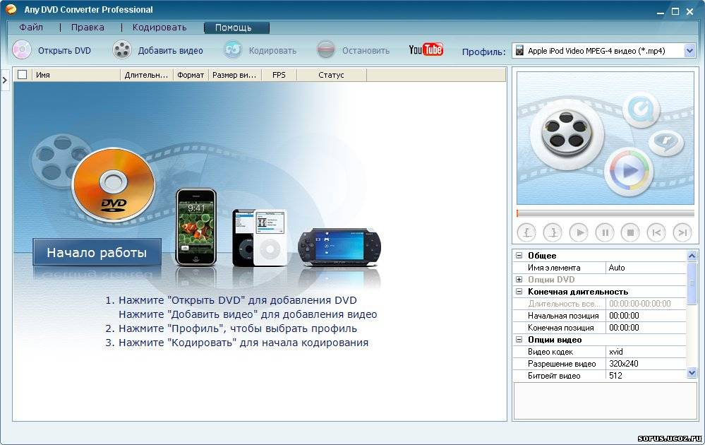 Any DVD Converter Professional 4.0.1 Multilingual.