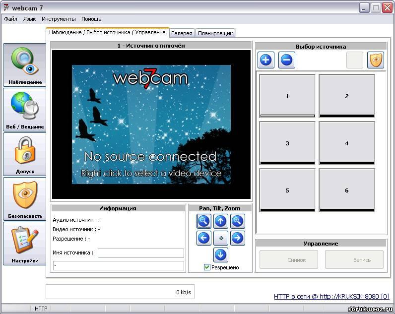 Webcam xp mit crack