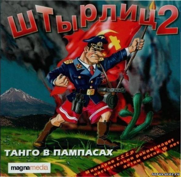 Игра Штырлиц 2: Танго в Пампасах: обзор, описание и прохождение, коды, моды