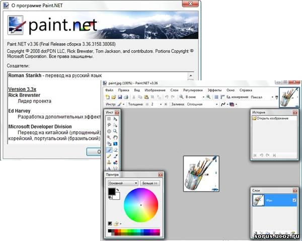 Сразу стоит сказать, что Paint.NET разрабатывается в Вашингтонском
