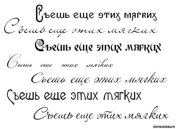 Набор русских каллиграфических