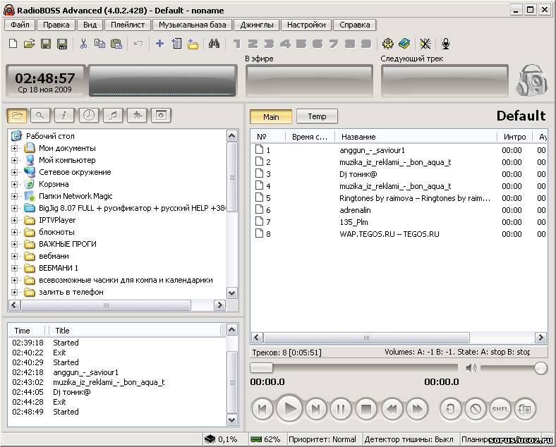 RadioBOSS - это программа для автоматизации эфира радиостанций, клубов, дис