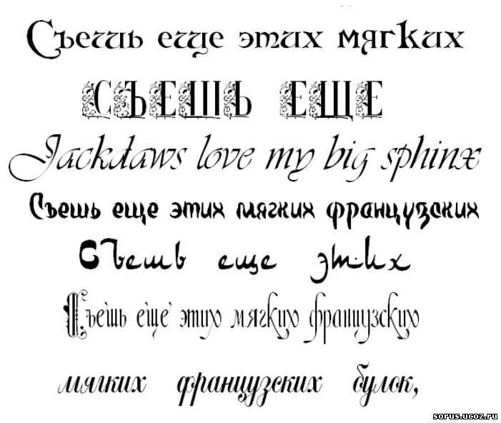 Коллекция кириллических шрифтов