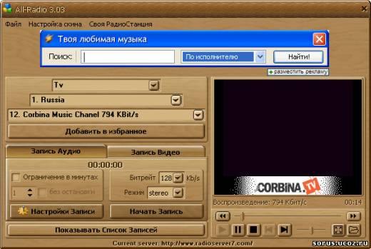 Как слушать Интернет Радио в Windows Media Player