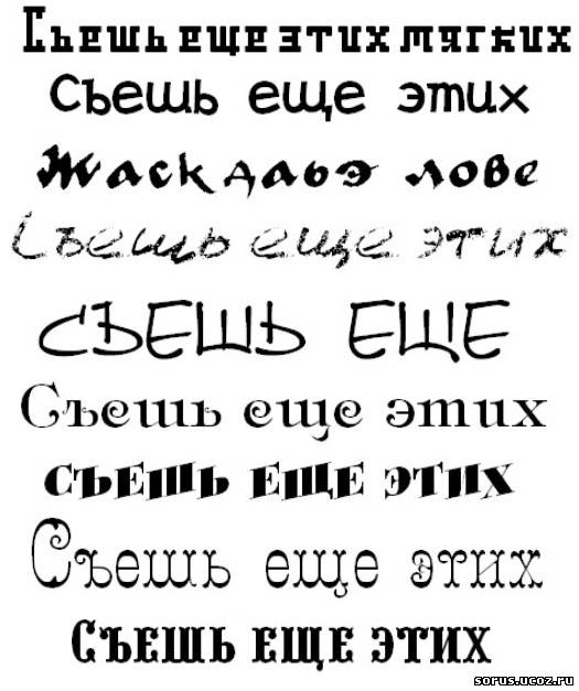 Более 80 ти русских шрифтов