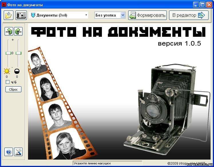 Простая,но очеь функциональная программка Фото на документы,не