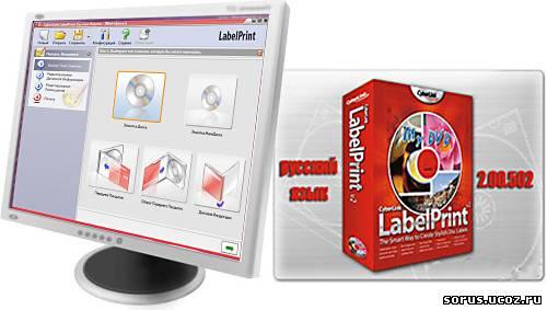 Скачать CyberLink LabelPrint 2.00.502 Rus + Portable Rus бесплатно