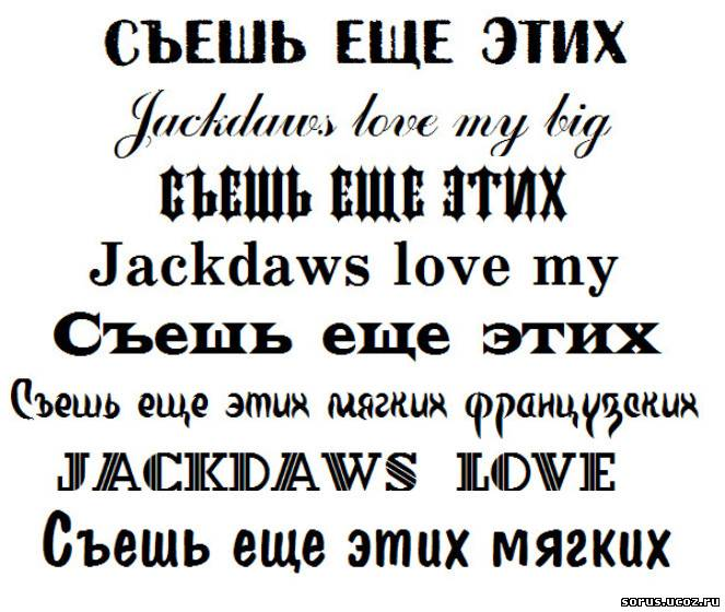 296 русских шрифтов для windows