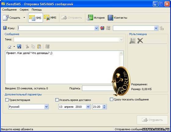 программа для отправки смс сообщений