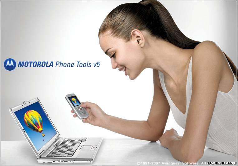 Motorola Phone Tools 3.0 Software