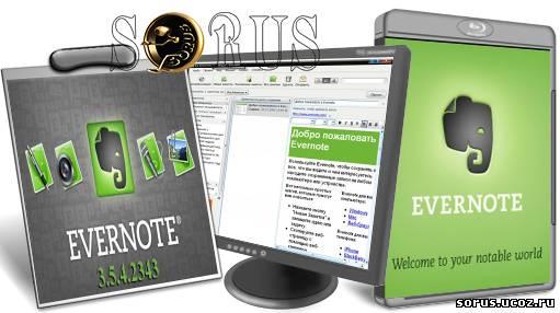 EverNote - великолепный органайзер, предназначенный для удобного...