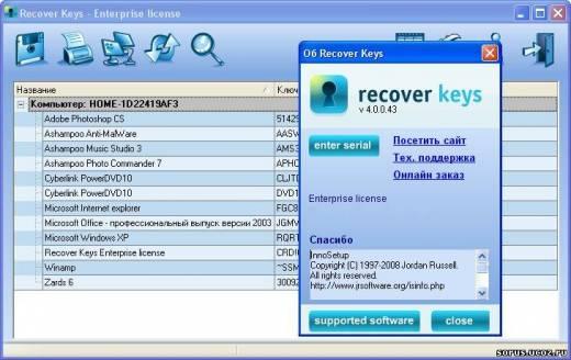 Это могут быть ключи активации Windows, Office, Nero, ACDSee, Corel