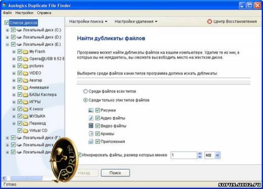 Программу для дефрагментации диска для вин 7 х64