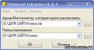Скачать программу для извлечения файлов