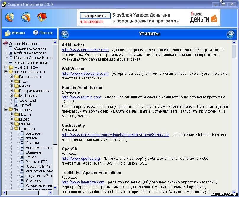 http://sorus.ucoz.ru/_nw/195/09072399.jpg