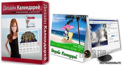 Используя Дизайн Календарей, вы можете выделять праздники и выходные разными цветами.