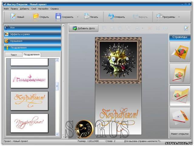 Программа по созданию открыток каталог готовых шаблонов