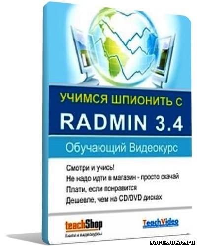 Кряк на radmin v3.2 скачать.