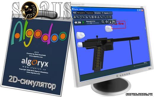 Algodoo beta v.1.9.5 [Rus][2011] k ������� ����, ������� ������ ...