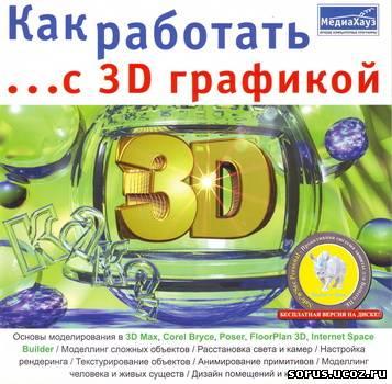 знакомство с 3d графикой