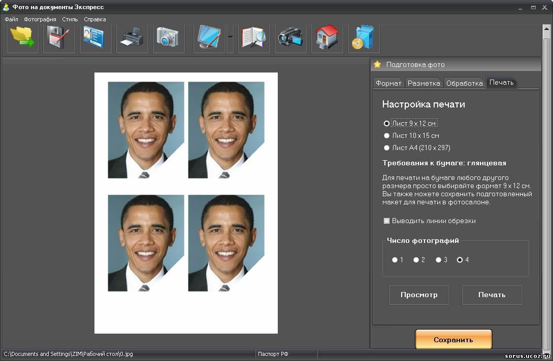 Как сделать фотография 9 на 12