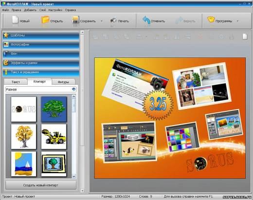 фотоколлаж3 25 программа