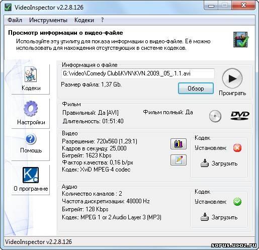Video Inspector Displays Video Codecs Information.