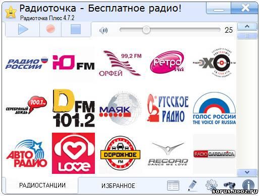 бесплатное тв радио: