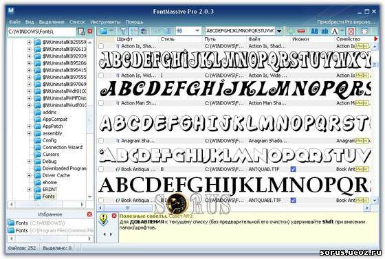 Программа Просмотра Шрифтов Windows 7 - фото 4