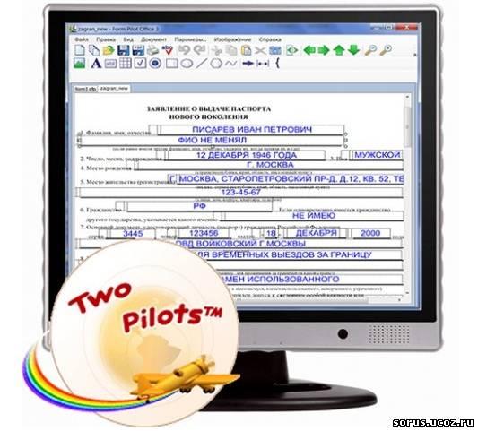 Скачать бесплатно Form Pilot Office 3.0 1047 + FormFiller 3.0 1174 + готовы