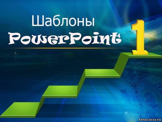 Шаблоны к презентации powerpoint скачать бесплатно