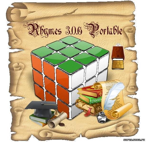 Скачать Rhymes 3.0.6 Rus (Portable) .