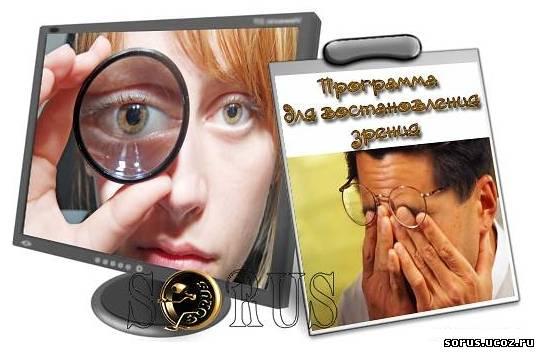 Программа Для Глаз Паучок Скачать Бесплатно - фото 9